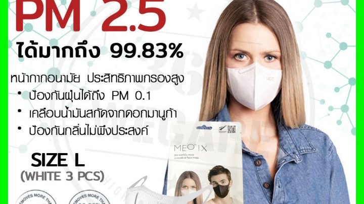 MEO x Mask Size L